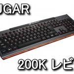 COUGAR 200K ゲーミングキーボード レビュー