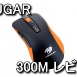 COUGAR 300M ゲーミングマウス レビュー