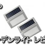 ソーラー充電で自動点灯のガーデンライト レビュー
