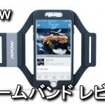 iPhone 6s/6用アームバンドケース レビュー
