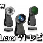 MLens V1 スマホ用レンズ×3点セット レビュー