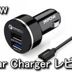 QC2.0対応 USBカーチャージャー レビュー