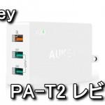 PA-T2 超急速充電対応の3ポートUSB充電器 レビュー
