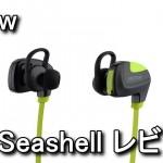 Seashell IPX4対応の防水Bluetoothイヤホン レビュー