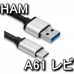 A61 USB3.0対応のType-Cケーブル レビュー