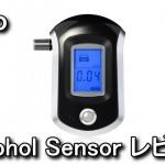 デジタル表示のアルコールセンサー レビュー