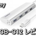 CB-C12 USB Type-C対応の4ポートハブ レビュー