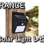 E-PRANCE ソーラーLEDライト レビュー