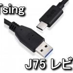 J75 USB Type C to USB Type A ケーブル レビュー