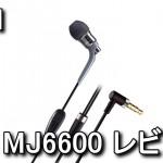 MJ6600 マイク付きのカナル型イヤホン レビュー