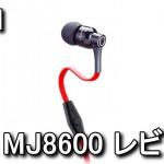 MJ8600 丸型ポーチ付属のカナル型イヤホン レビュー