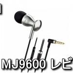 MJ9600 金属筐体採用のカナル型イヤホン レビュー