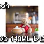 MOOD 140ML アロマディフューザー レビュー