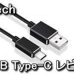 Patech USB Type-Cケーブル レビュー
