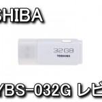 UHYBS-032G 32GBのUSBメモリ レビュー