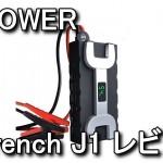 Wrench J1 12V車対応のジャンプスターター レビュー
