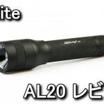 AL20 ズーム機能付きのフラッシュライト レビュー
