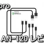 AN-120 microUSBケーブル5本セット レビュー