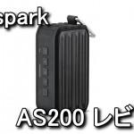AS200 多機能なBluetoothスピーカー レビュー