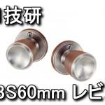 BS60mm 高級ステンレス製のドアノブ レビュー