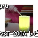 CAST-200A アロマディフューザー レビュー