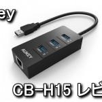 CB-H15 有線LAN付きUSB3.0ハブ レビュー