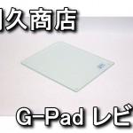 G-Pad ガラス製のマウスパッド レビュー