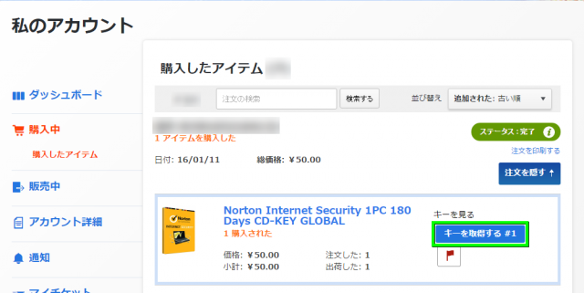 g2a-norton-security-03
