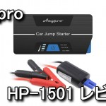 HP-1501 15000mAhのジャンプスターター レビュー