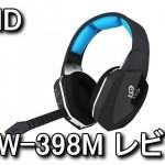 HW-398M ワイヤレスヘッドセット レビュー
