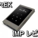 IMP アルミ合金採用のHi-Fiプレーヤー レビュー