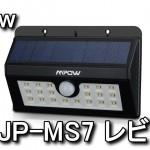 JP-MS7 20灯LED搭載のセンサーライト レビュー