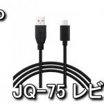 JQ-75 Type-C to USB 3.0ケーブル レビュー