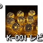 K-001 20球のボール型LEDライト レビュー