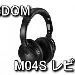 M04S NFC対応のBluetoothヘッドホン レビュー