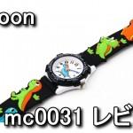mc0031 恐竜デザインの子供用腕時計 レビュー