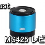 MS425 小型のBluetoothスピーカー レビュー