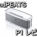 P1 EQ搭載のBluetoothスピーカー レビュー
