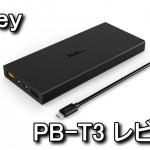 PB-T3 16000mAhモバイルバッテリー レビュー