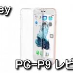 PC-P9 iPhone 6s/6用のクリアケース レビュー