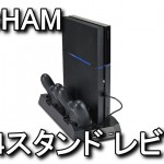PECHAM-PS4-1 PS4縦置きスタンド レビュー