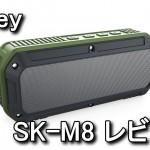 SK-M8 IPX4対応のBluetoothスピーカー レビュー