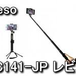 TC141-JP 自立可能な自撮り棒 レビュー