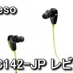TC142-JP Bluetoothヘッドセット レビュー