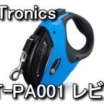 TT-PA001 犬用の伸縮式リード レビュー