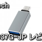 VC37G-JP USB Type C to Type A変換アダプタ レビュー