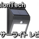 VersionTech 8灯LEDのセンサーライト レビュー