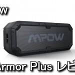 Armor Plus IPX5対応のBluetoothスピーカー レビュー