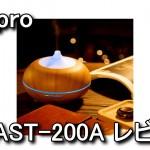 CAST-200A 木目付きアロマディフューザー レビュー