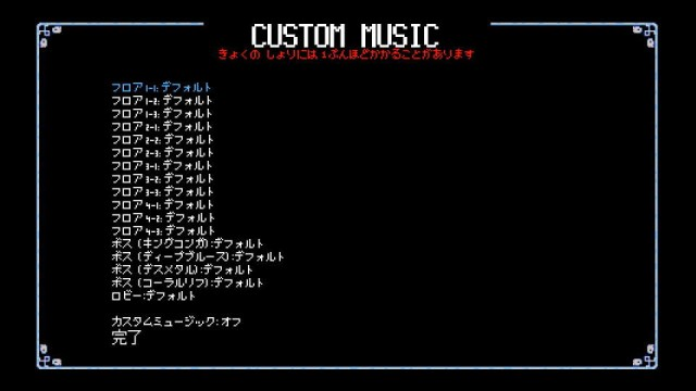 crypt-of-the-necrodancer-custom-music
